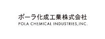 ポーラ化成工業株式会社